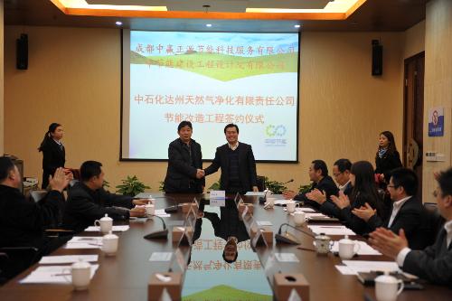 2014年3月3日,中节能建设工程设计院有限公司与成都中赢正源节能